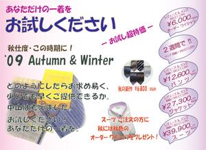 秋の洋服まつり