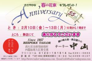 Anniversary55