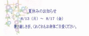 2012夏休みのお知らせ