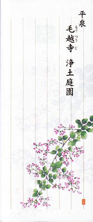 一筆箋(平泉・毛越寺)