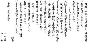 創業祭59周年(Anniversary59th)