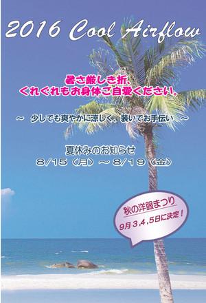 夏休みのお知らせ