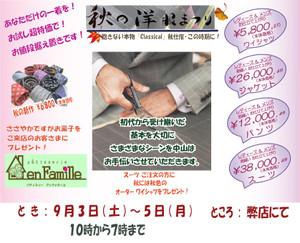 秋の洋服まつり 2016/09/03~05
