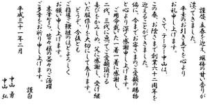 創業祭 Anniversary 62nd ~ご挨拶~