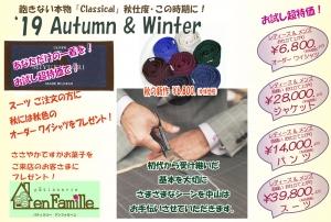 2019AW 秋の洋服まつり  9月6日(金)、7日(土)、8日(日)