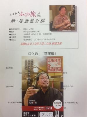 太田和彦さん「ふらり旅」新・居酒屋百選