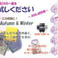 '09 秋の洋服まつり
