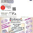 2012AW 秋の洋服まつり 9月7日(金)~10日(月)