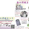 春の洋服まつり 20140328-31