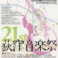 第21回 荻窪音楽祭
