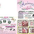 創業祭 anniversary 58th