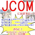 荻窪・教会通りがJCOMに生出演!