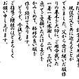 謹啓 創業祭59周年(Anniversary59th)