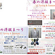 2012年春夏新作発表会・春の洋服まつり