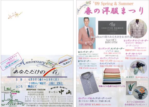 09春の洋服まつり
