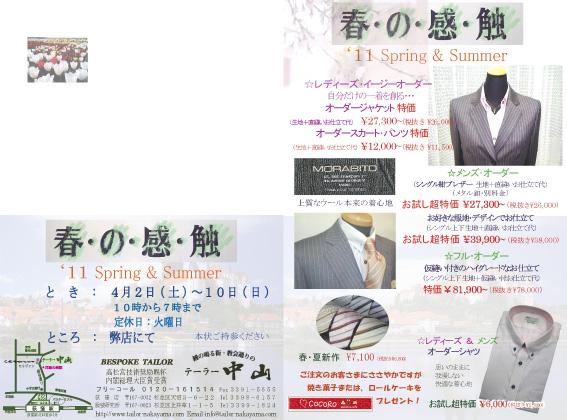 2011年春夏新作発表会・春の感触