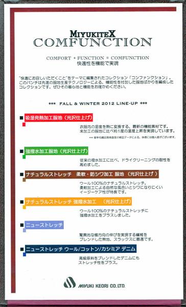 2012年・AW MIYUKI CONFUCTION