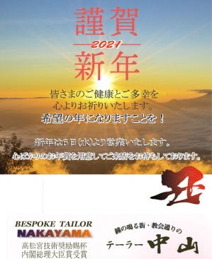 """2021年・年賀""""<br> #tailor #こだわり<br><br><br> #anniversary64th #ビスポーク #テーラー中山 の #スーツ の #vzone をアップ"""